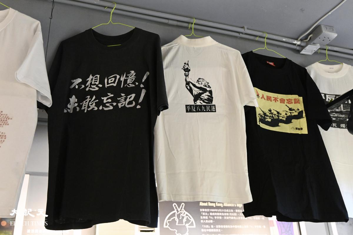 寫有各種紀念六四字句的T恤衫。(宋碧龍/大紀元)
