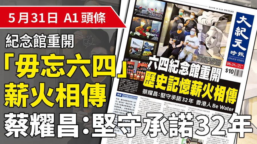 【A1頭條】「毋忘六四」薪火相傳  蔡耀昌:堅守承諾32年