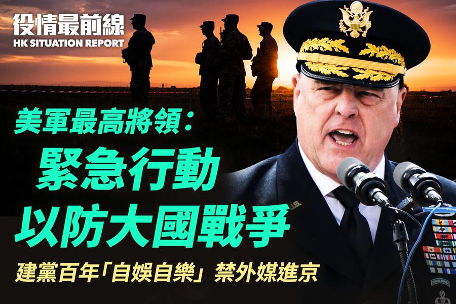 【5.31役情最前線】美軍最高將領: 緊急行動 以防大國戰爭