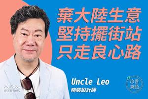 【珍言真語】Uncle Leo:守良心留港擺街站