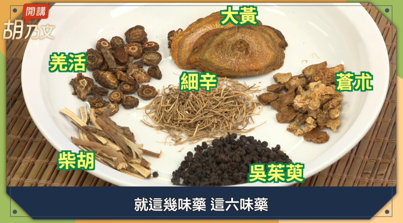 古方「辟瘟香囊」,包含吳茱萸、柴胡、 羌活等六味中藥。(截圖自胡乃文開講)