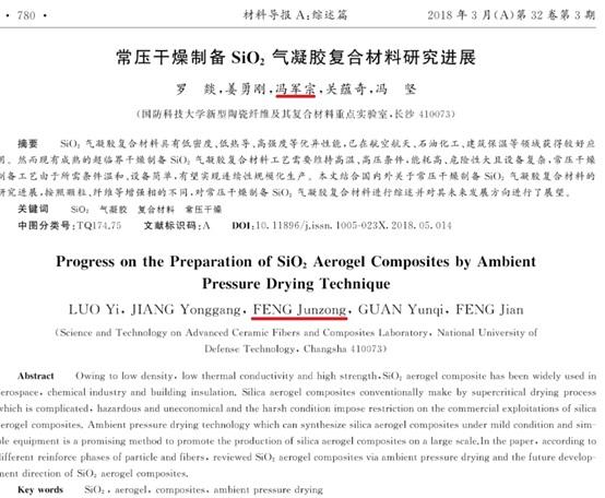 馮軍宗(紅線)在中國的研究論文,皆與氣凝膠複合材料有關。(材料導報研究論文)