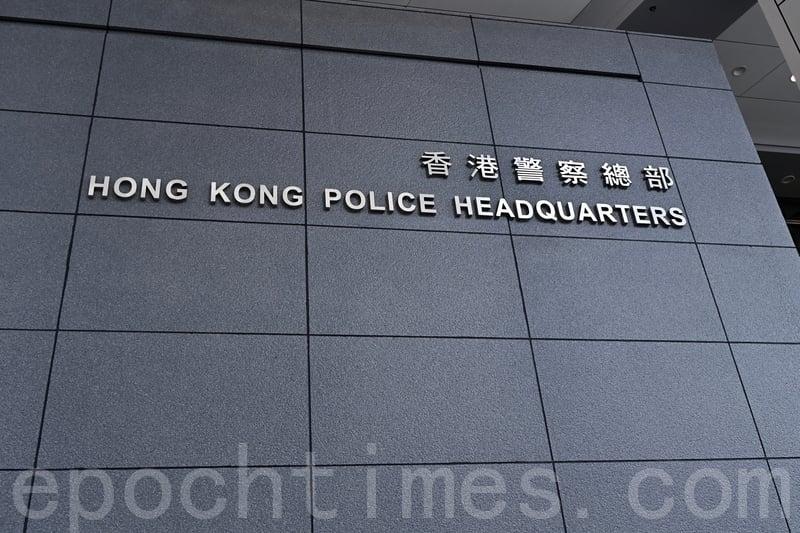 警方31日下午公佈一名35歲軍裝男警員初步確診中共病毒(武漢肺炎),另有一名由印度回港人士初步確診, 本港本地個案「零確診」將再斷纜。圖為警察總部。(梁珍/大紀元)