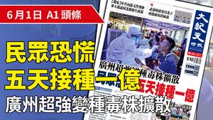 【A1頭條】廣州超強變種毒株擴散 民眾恐慌五天接種一億