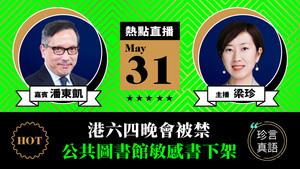 【珍言真語】潘東凱:港六四晚會被禁 公共圖書館敏感書下架