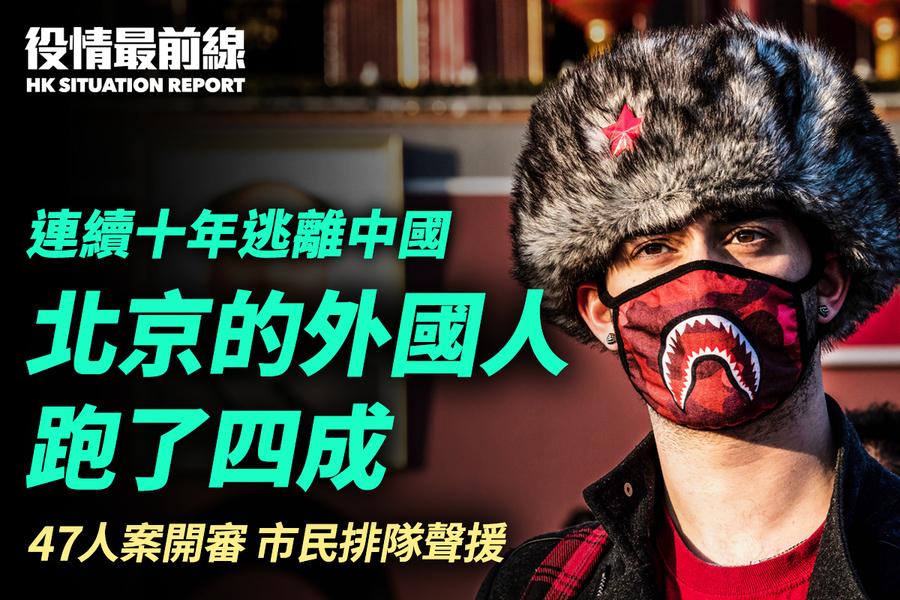 【6.1役情最前線】連續十年逃離中國 北京的外國人 跑了四成