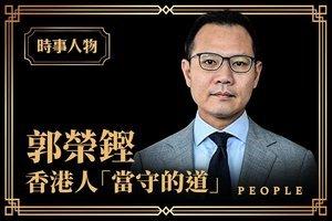 【時事人物】郭榮鏗:香港人「當守的道」上篇