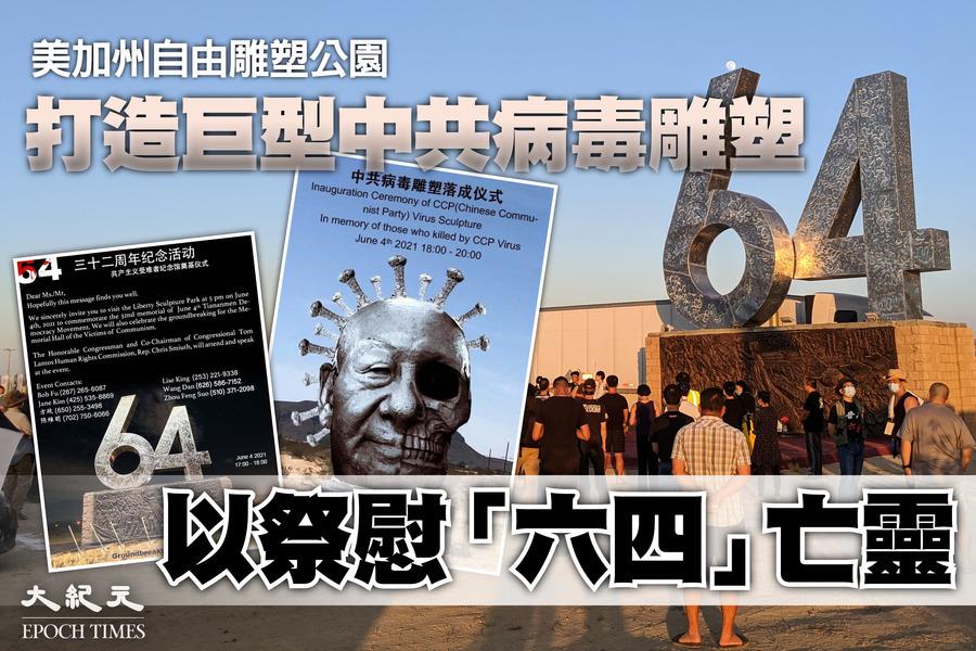 洛杉磯公園造「中共病毒」塑像 祭慰「六四」亡靈