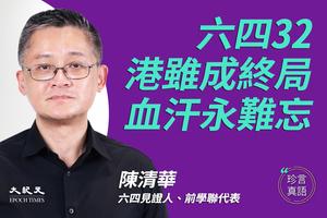 【珍言真語】陳清華:香港終局?六四永不忘 (上)