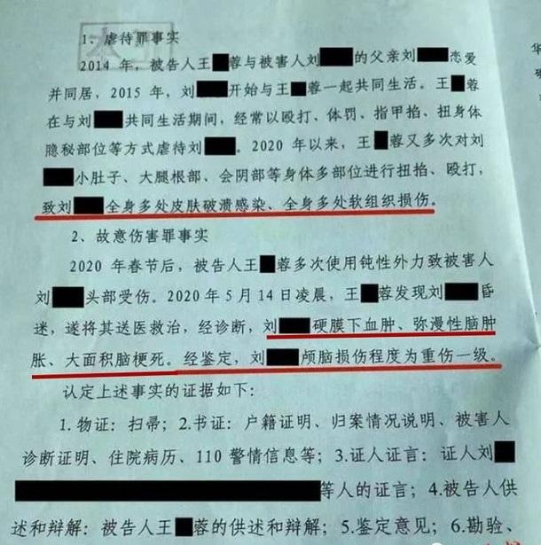 經警方調查,繼母王某蓉承認對朵朵有虐待行爲。(網絡截圖)