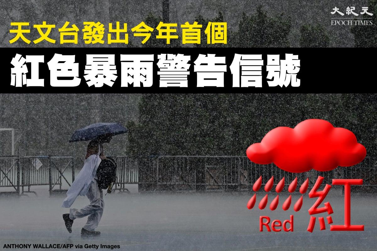 天文台在今日下午5時15分發出今年首個紅色暴雨警告信號。(大紀元製圖)