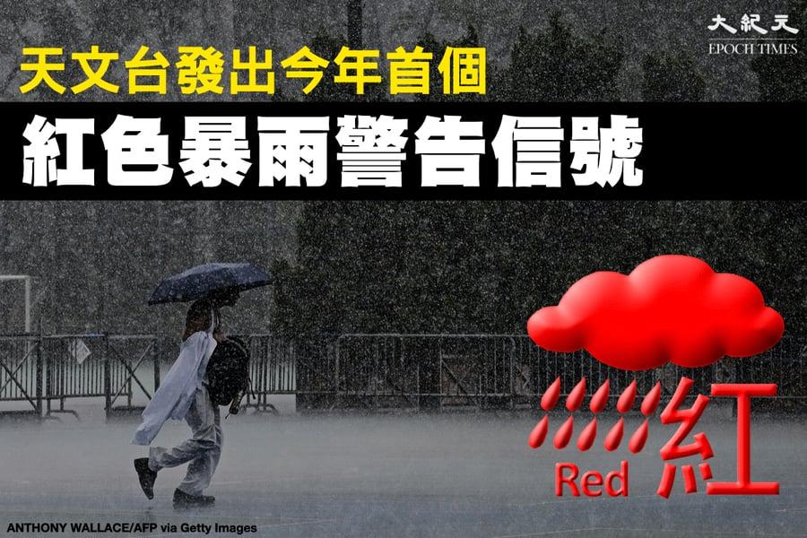 天文台發出今年首個紅色暴雨警告信號
