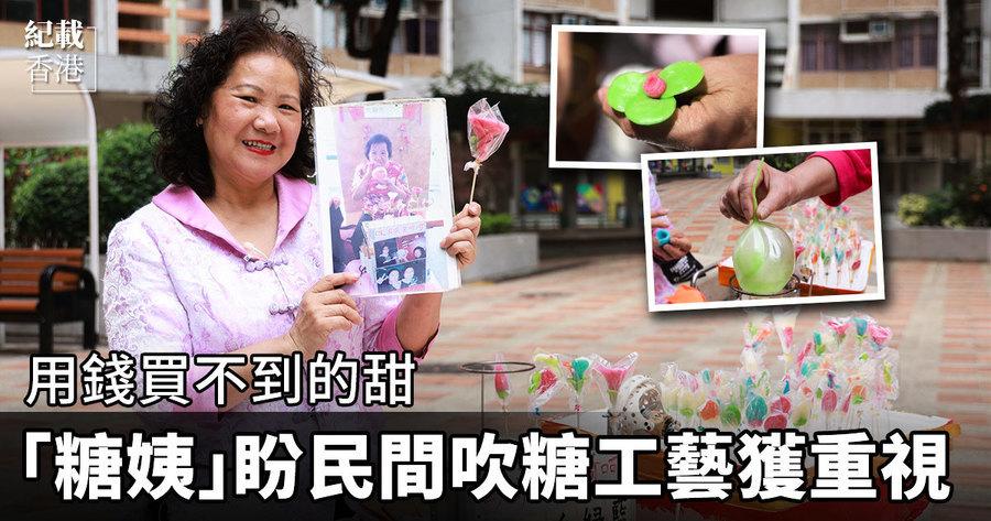 用錢買不到的甜 「糖姨」盼民間吹糖工藝獲重視