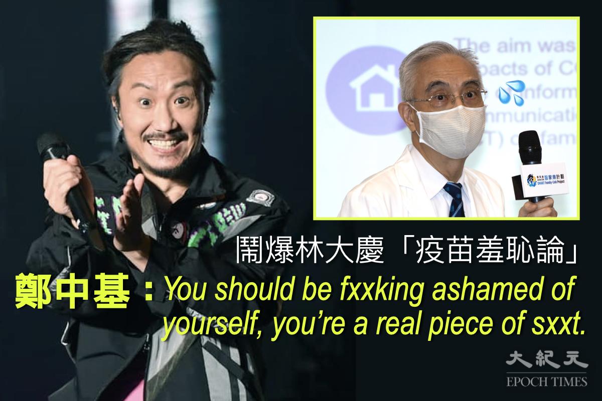 今日(6月1日),鄭中基於Facebook上發文批評林大慶講不負責任的廢話,並質問「打手你都做唔掂,點做教授?」(大紀元製圖)