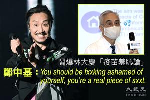 隔空鬧爆林大慶「疫苗羞恥論」 鄭中基:作為教授,你才應感羞恥!