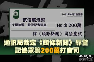 通訊局裁定《頭條新聞》辱警 記協眾籌200萬打官司