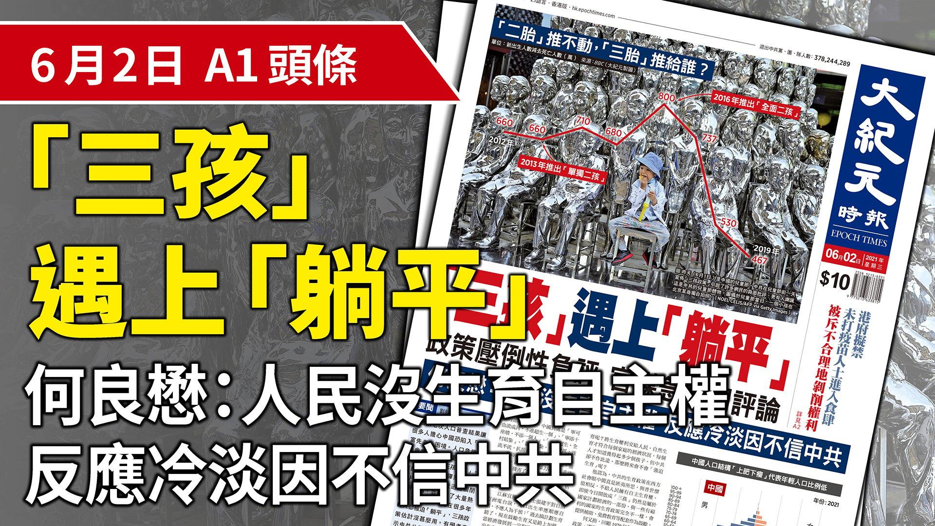 昨天(6月1日)是中國的兒童節。中共在兒童節前一天 宣佈「三孩政策」引起了許多網民的負面批評,更有人謿諷 這是中共的兒童節體物。(大紀元製圖)