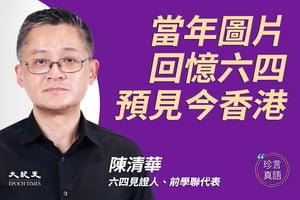 【珍言真語】陳清華:香港終局?六四永不忘(下)