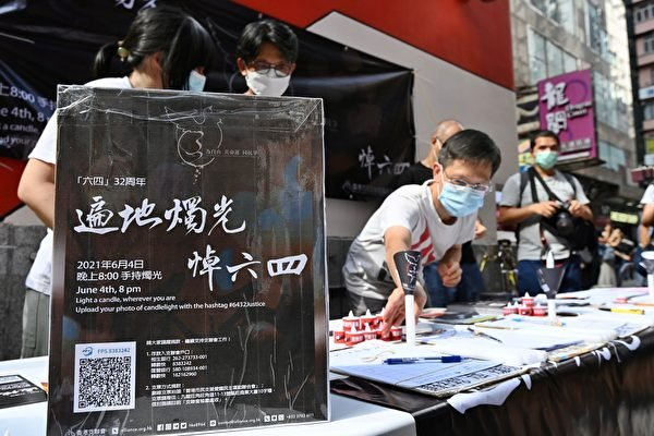 香港澳門重重受壓,當局禁止2021「六四」32周年紀念遊行、燭光晚會,台灣將是唯一合法舉辦六四悼念晚會華人地區。圖為支聯會街頭擺攤籲港民六四晚8時舉起燭光。(宋碧龍/大紀元)