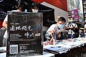 悼念六四 香港澳門重重受壓 台灣撐起華人世界