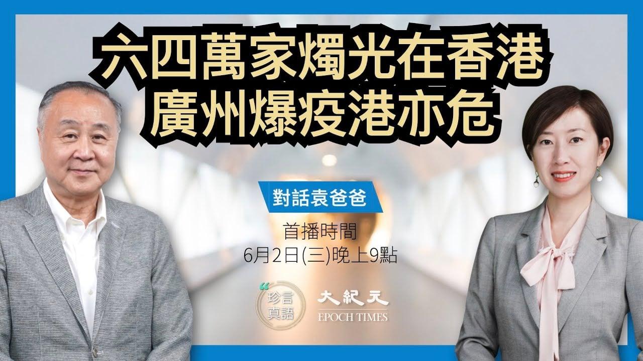 【珍言真語】袁弓夷:六四萬家燭光在香港 廣州爆疫港亦危 (大紀元製圖)