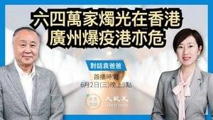 【珍言真語】袁弓夷 : 六四萬家燭光在香港 廣州爆疫港亦危