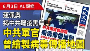 【A1頭條】中共軍官曾繪製 病毒傳播地圖  蓬佩奧揭中共瞞疫黑幕 北京令科學家噤聲