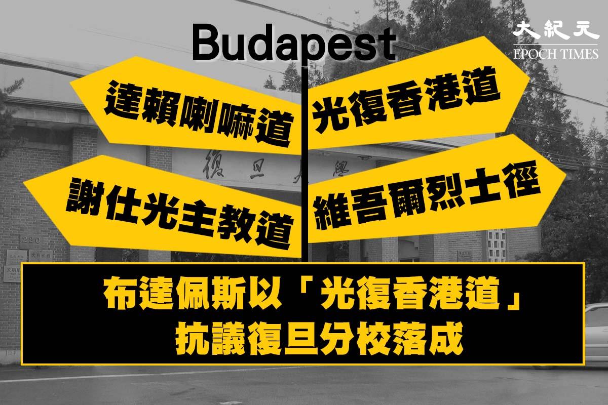 匈牙利首都當地居民抗議建設復旦大學分校,將四處道路更名,其中一條道路被更名為「光復香港道」(大紀元製圖)