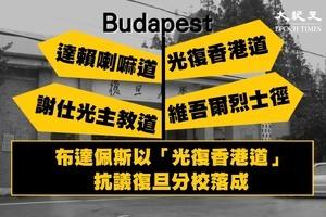 反對當地復旦大學 匈牙利現「光復香港道」【影片】