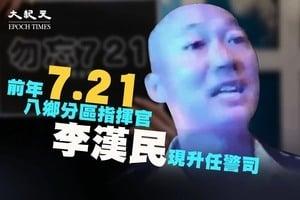 李漢民等39人陞警司「埋沒良知獲陞官發財」【影片】