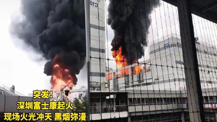 深圳富士康突發火災
