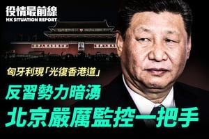 【6.3役情最前線】反習勢力暗湧 北京嚴厲監控一把手