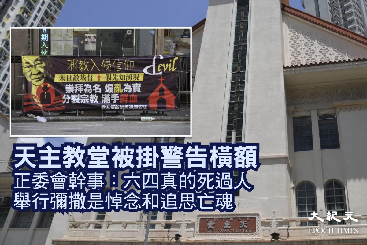 石硤尾街58號聖方濟各堂外今(3日)被人掛上一幅黑色橫額,警告「教友慎防被累違國安法」。(麥碧/大紀元)