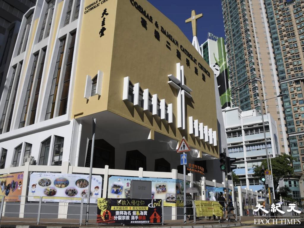 荃灣德華街37至41號葛達二聖天主堂外亦被掛上相同橫額。(麥碧/大紀元)