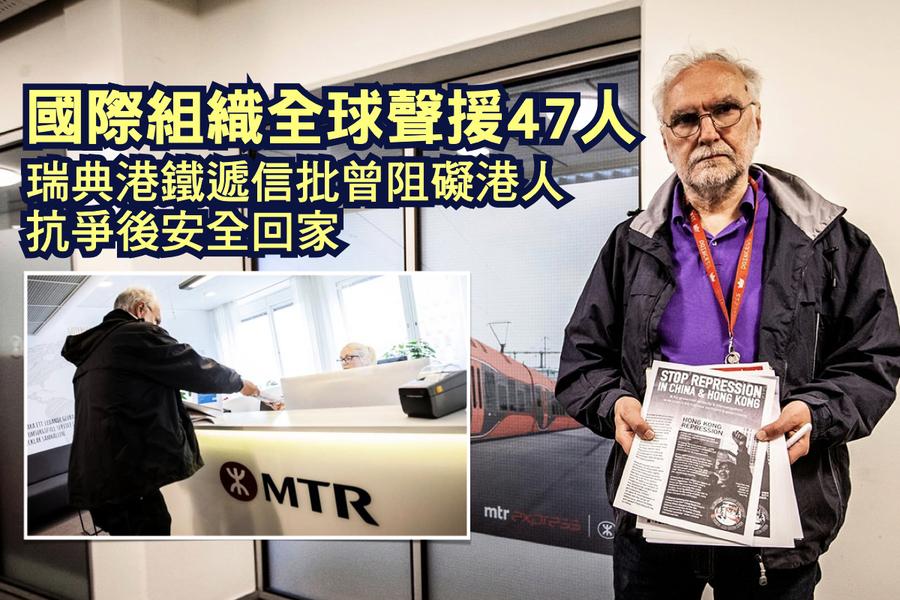 國際組織發起全球示威聲援47人 到瑞典港鐵遞信批曾阻礙港人抗爭後安全回家
