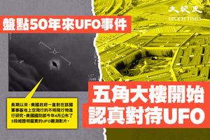盤點五十年來UFO事件 五角大樓開始認真對待