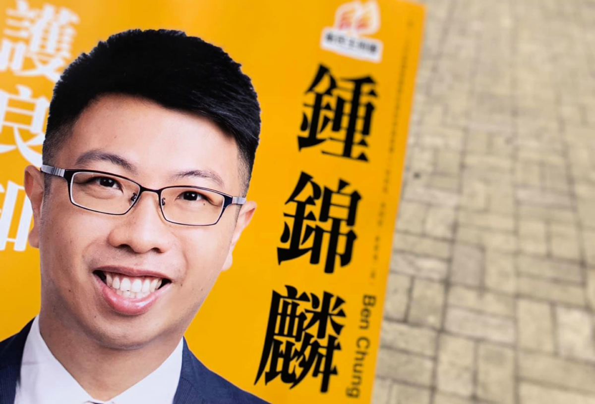 鍾錦麟向高等法院申請保釋時遭到國案法指定法官杜麗冰拒絕。(鍾錦麟Facebook)