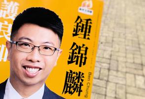 鍾錦麟被控違反國安法 法官以國家安全為由拒保䆁