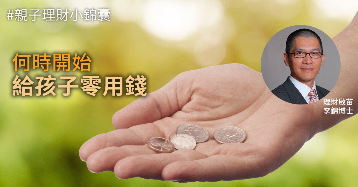到底甚麼時候開始給孩子零用錢最好呢?李錦博士在今期【親子理財小錦囊】為父母分析應何時開始給孩子零用錢。(設計圖片)