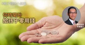 【親子理財小錦囊】何時開始給孩子零用錢