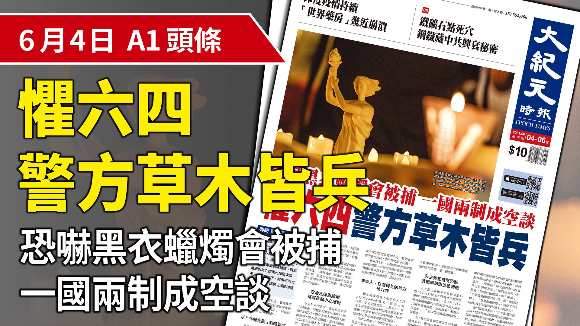 港府及親共陣營用各種手法恐嚇市民不要參與悼念六四,在中共治下享有「一國兩制」的香港,六四集會恐將成絕響。 (Anthony Kwan/Getty Images)