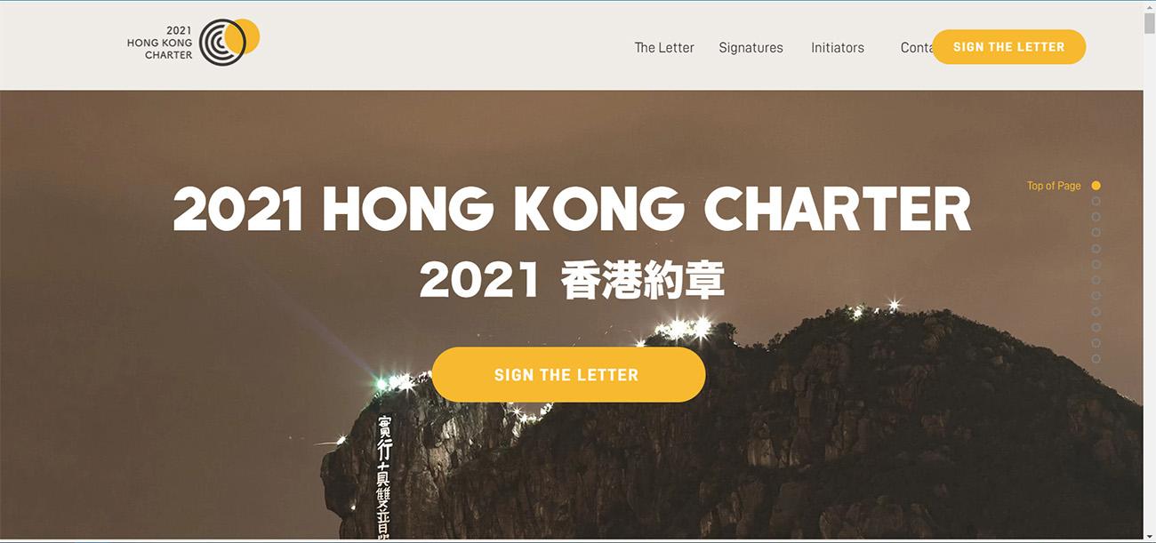 香港警方以《2021香港約章》內容違反國安法為由,要求以色列公司Wix將網站下架,網站因而無法登入,事件曝光後網站重新恢復。(網站擷圖)