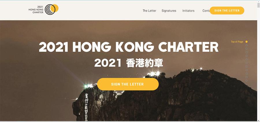 2021香港約章網站一度被封