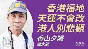 【珍言真語】香山夕陽:中共佈風水凶局禍港