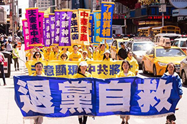 至2020年12月底,超過3.6億中國人退出中共黨、團、隊組織。(大紀元)