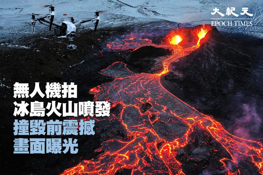 無人機拍冰島火山噴發 撞毀前震撼畫面曝光【影片】