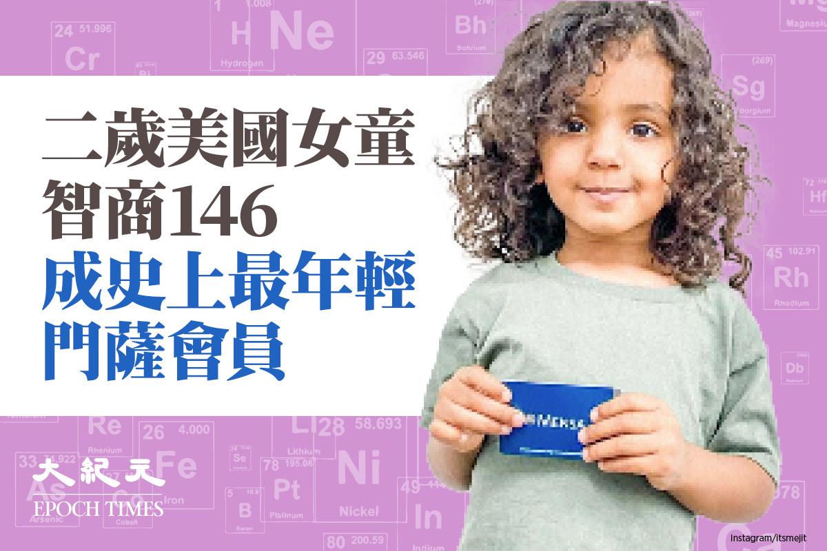 2歲美國女童凱西·卡斯特(Kashe Quest)以146的高智商成為「美國門薩」(American Mensa)協會年齡最小的會員。(Instagram/itsmejit,大紀元製圖)