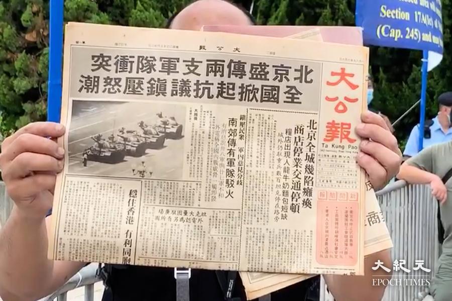 維園警察多過市民 有人展示32年前大公報頭版