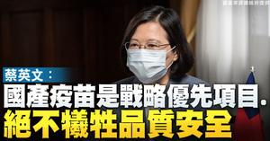 中共阻台購買疫苗 蔡英文:國產疫苗是國家戰略