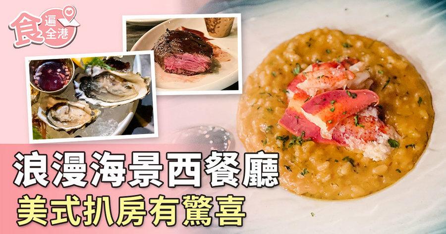 【食遍全港】浪漫海景西餐廳 美式扒房有驚喜